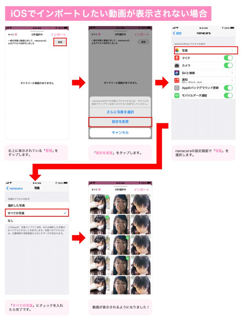 iOSでインポートしたい動画が表示されない場合